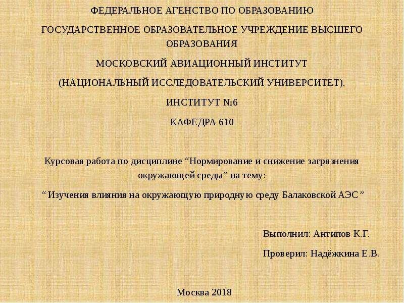 Презентация Изучения влияния на окружающую природную среду Балаковской АЭС