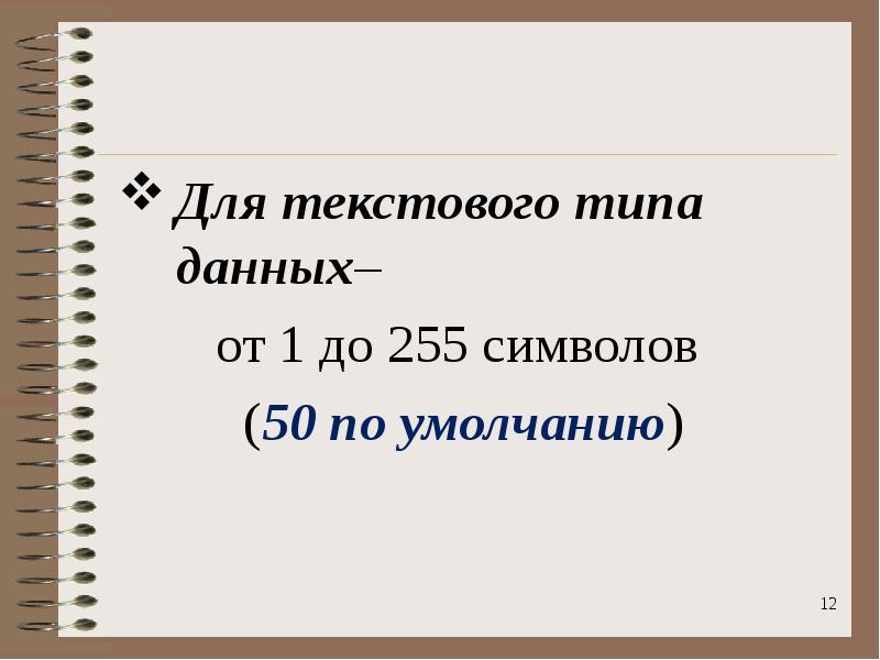 Для текстового типа данных– Для текстового типа данных– от 1 до 255 символов (50 по умолчанию)