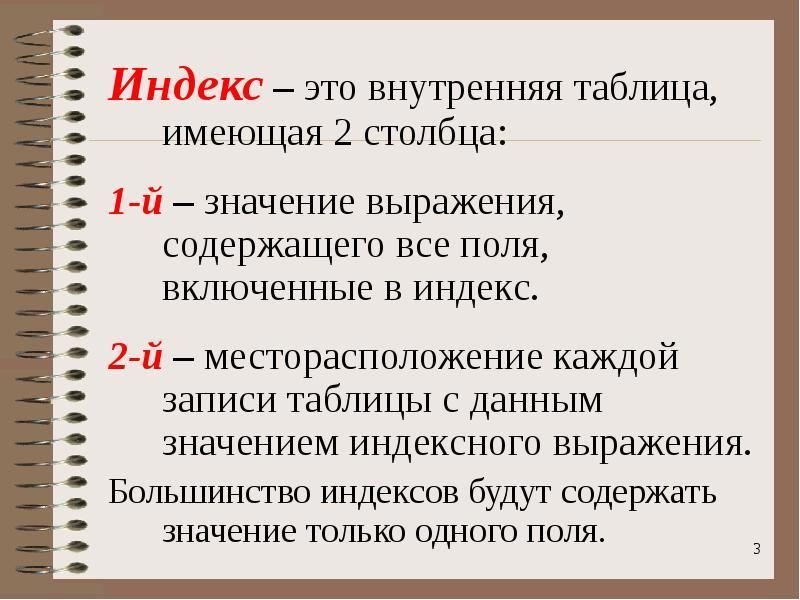 Индекс – это внутренняя таблица, имеющая 2 столбца: Индекс – это внутренняя таблица, имеющая 2 столб