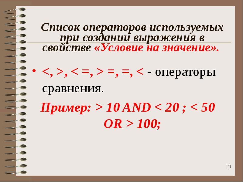 Список операторов используемых при создании выражения в свойстве «Условие на значение». <, >,