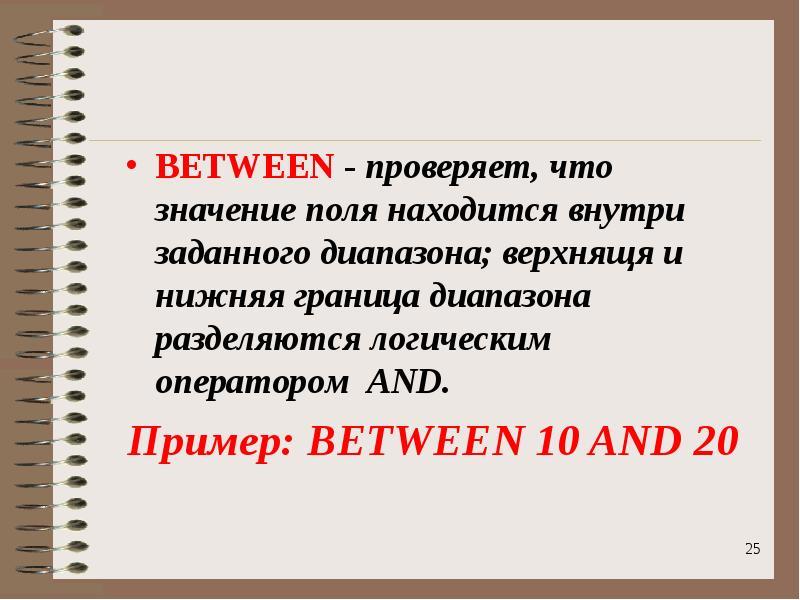BETWEEN - проверяет, что значение поля находится внутри заданного диапазона; верхнящя и нижняя грани