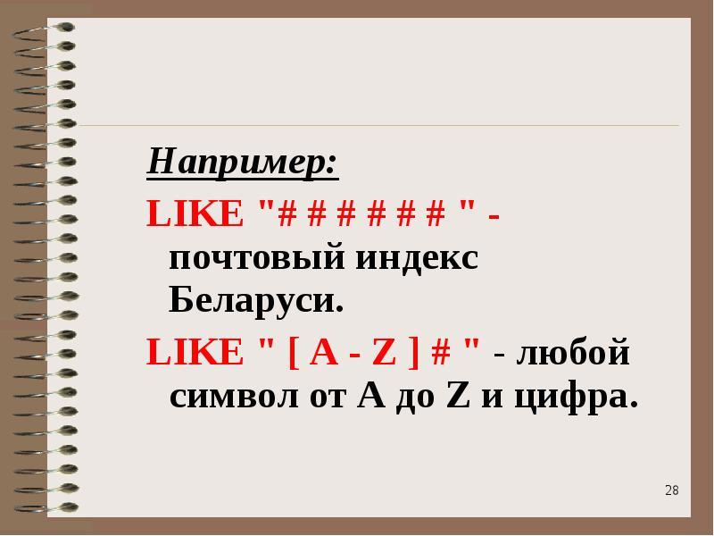 "Например: LIKE ""# # # # # # "" - почтовый индекс Беларуси. LIKE "" [ A - Z ] # "" -"