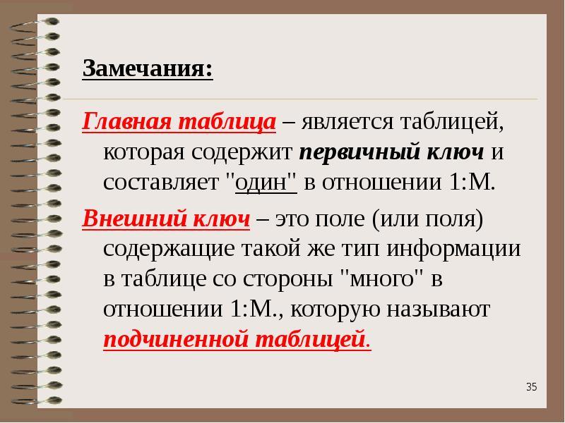 Замечания: Замечания: Главная таблица – является таблицей, которая содержит первичный ключ и составл