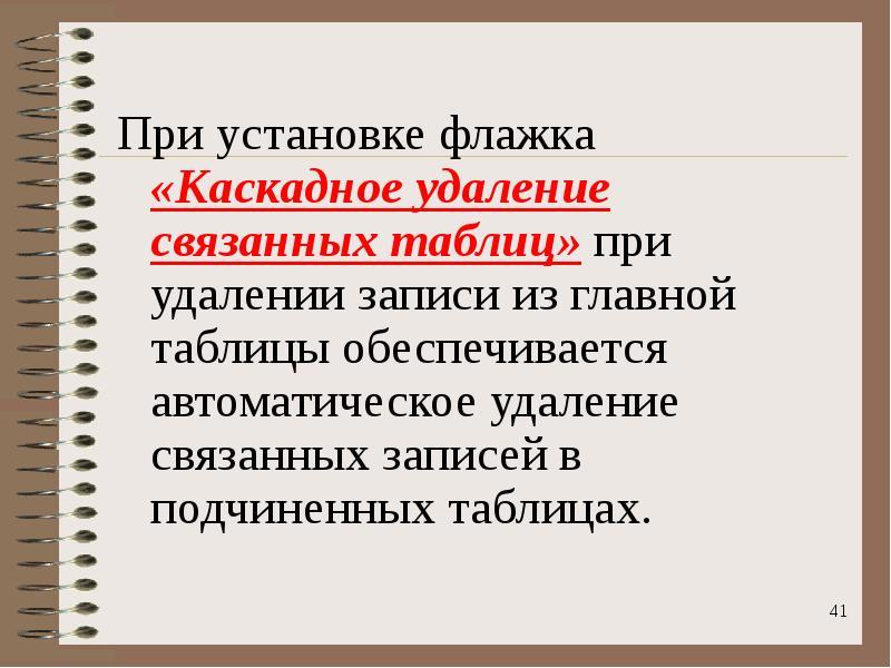 При установке флажка «Каскадное удаление связанных таблиц» при удалении записи из главной таблицы об