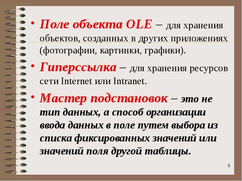 Поле объекта OLE – для хранения объектов, созданных в других приложениях (фотографии, картинки, граф