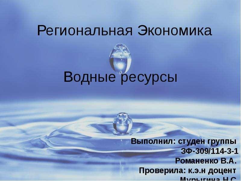 Презентация Региональная экономика. Водные ресурсы