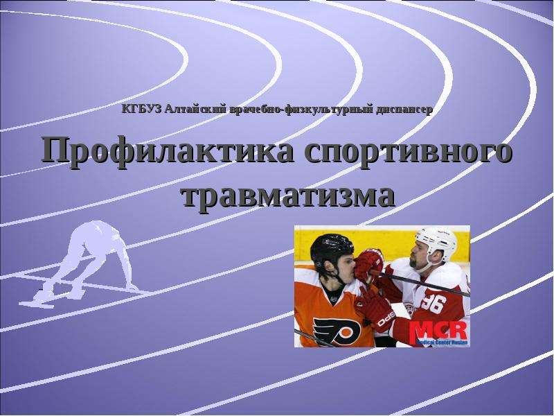 Презентация Профилактика спортивного травматизма