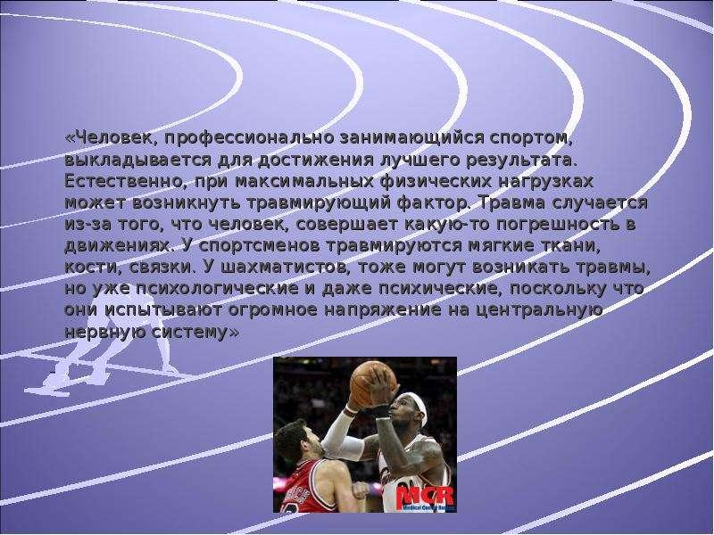 «Человек, профессионально занимающийся спортом, выкладывается для достижения лучшего результата. Ест