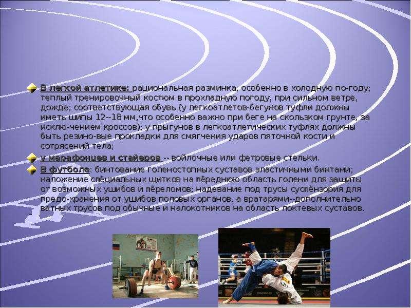 В легкой атлетике: рациональная разминка, особенно в холодную по-году; теплый тренировочный костюм в