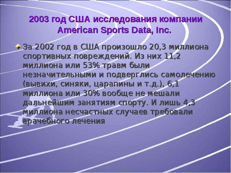 2003 год США исследования компании American Sports Data, Inc. За 2002 год в США произошло 20,3 милли