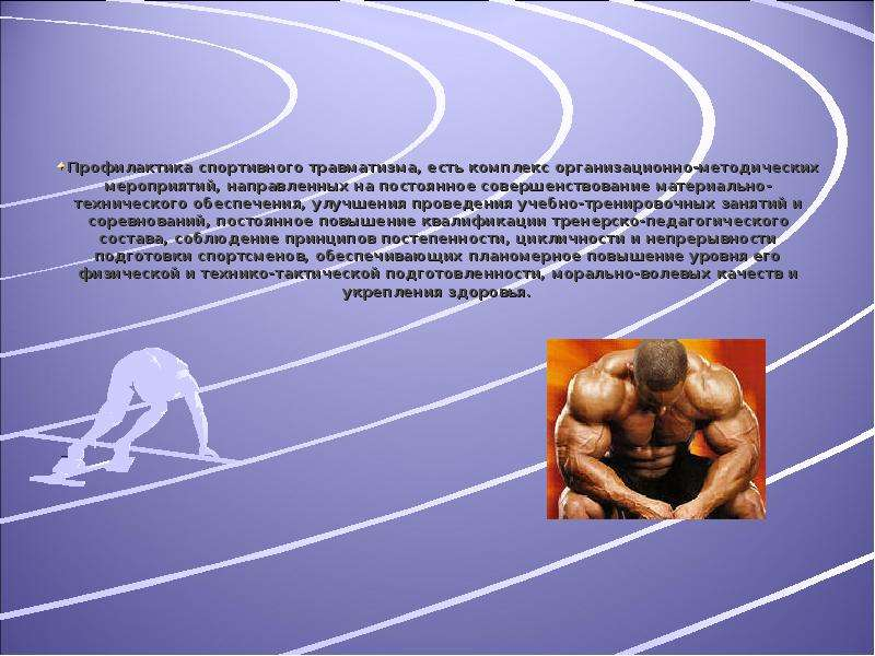 Профилактика спортивного травматизма, есть комплекс организационно-методических мероприятий, направл