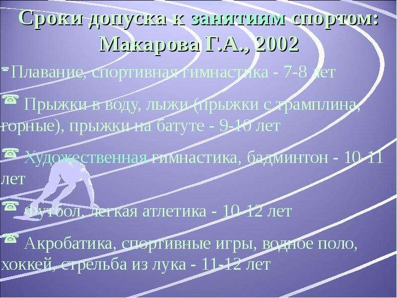 Профилактика спортивного травматизма, слайд 26