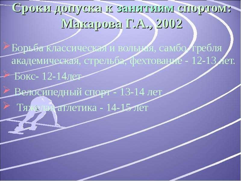 Сроки допуска к занятиям спортом: Макарова Г. А. , 2002 Борьба классическая и вольная, самбо, гребля