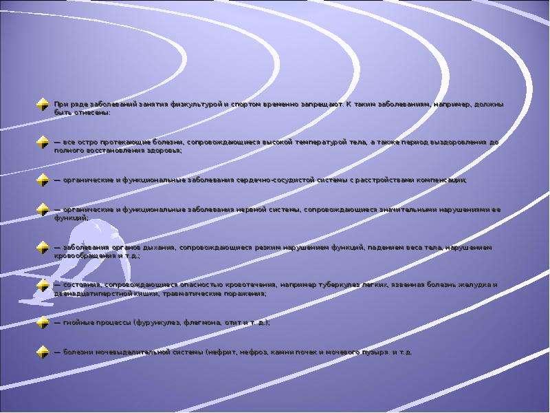 При ряде заболеваний занятия физкультурой и спортом временно запрещают. К таким заболеваниям, наприм