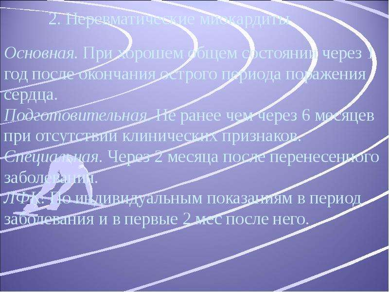 Профилактика спортивного травматизма, слайд 39
