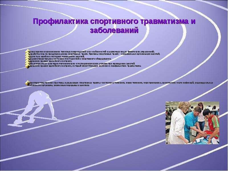 Профилактика спортивного травматизма и заболеваний знание причин возникновения телесных повреждений