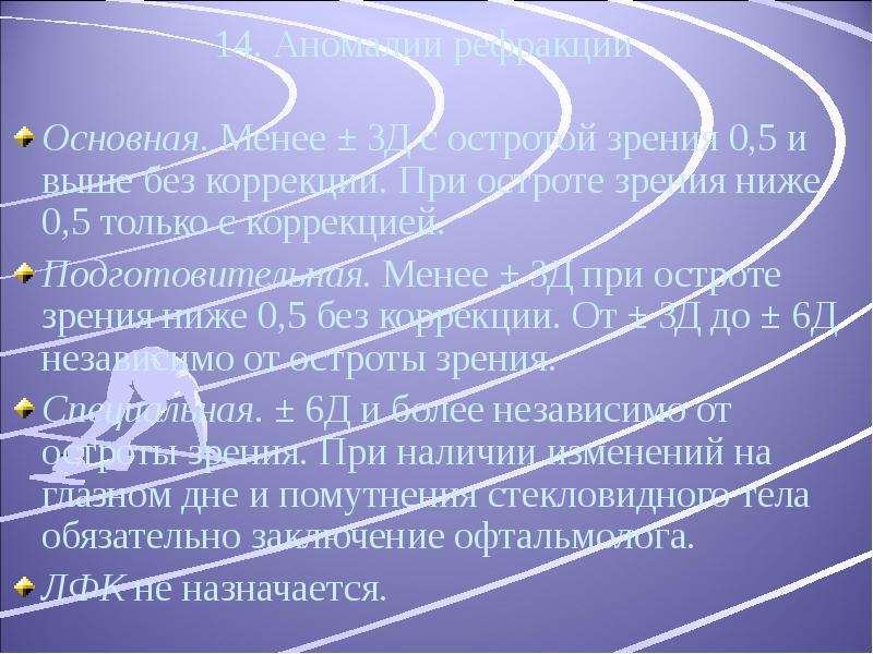 14. Аномалии рефракции Основная. Менее ± ЗД с остротой зрения 0,5 и выше без коррекции. При остроте