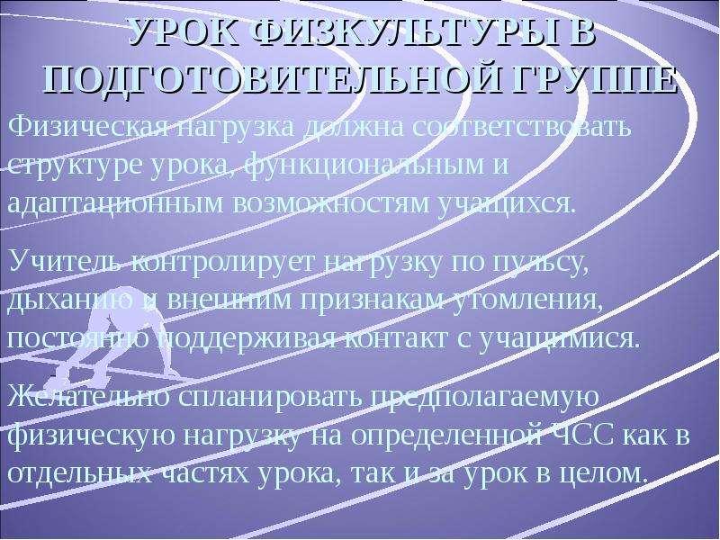 Профилактика спортивного травматизма, слайд 58