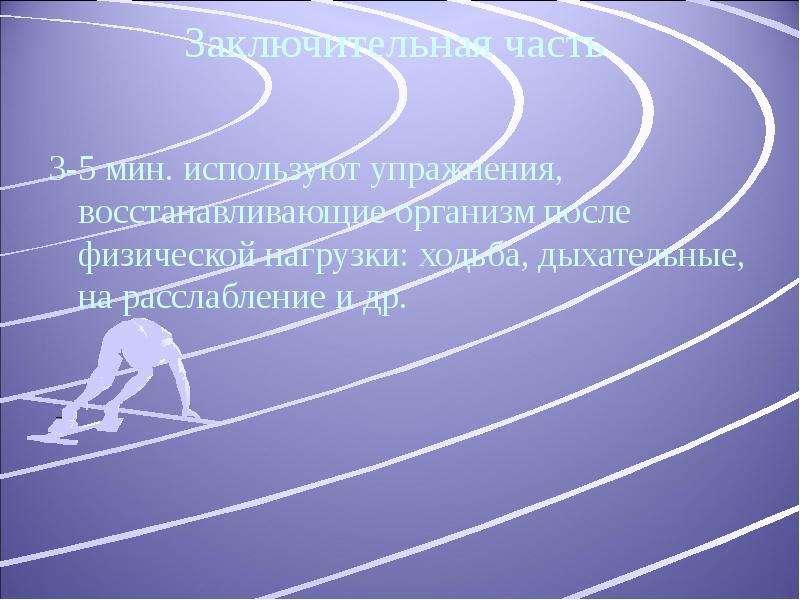 Заключительная часть 3-5 мин. используют упражнения, восстанавливающие организм после физической наг
