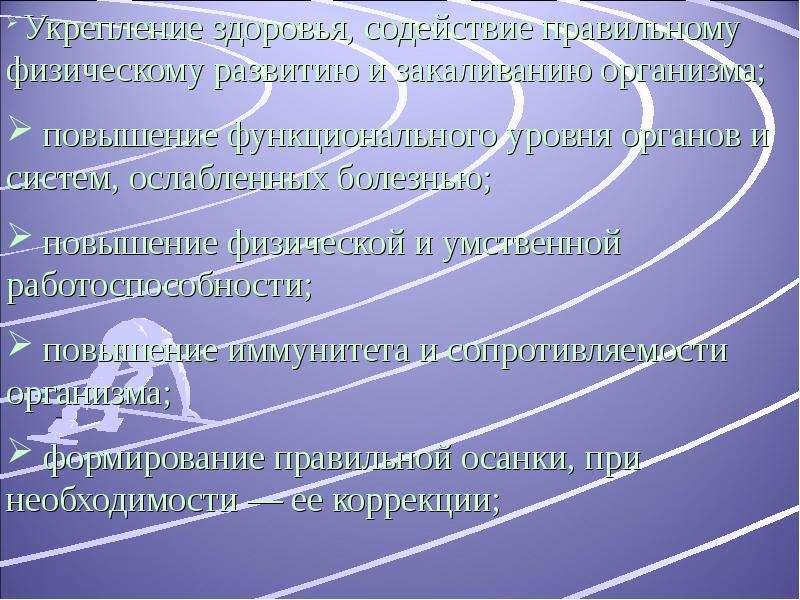 Профилактика спортивного травматизма, слайд 63