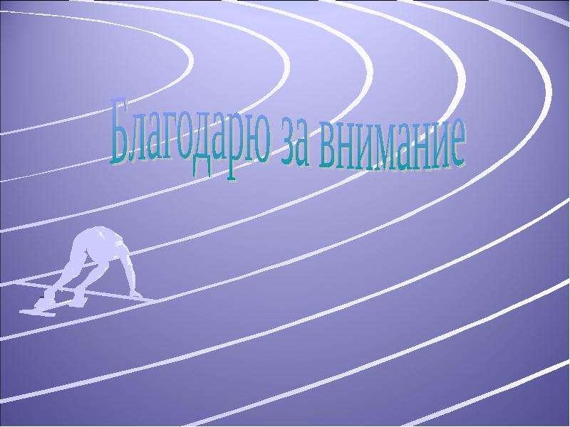 Профилактика спортивного травматизма, слайд 71