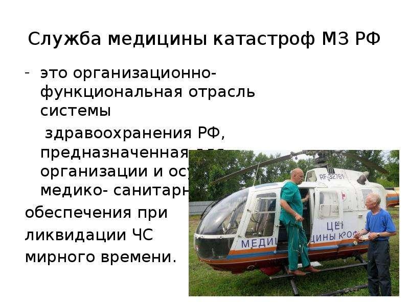 Служба медицины катастроф МЗ РФ это организационно-функциональная отрасль системы здравоохранения РФ