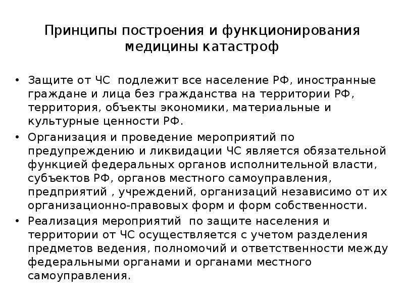 Принципы построения и функционирования медицины катастроф Защите от ЧС подлежит все население РФ, ин