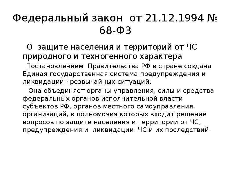 Федеральный закон от 21. 12. 1994 № 68-Ф3 О защите населения и территорий от ЧС природного и техноге
