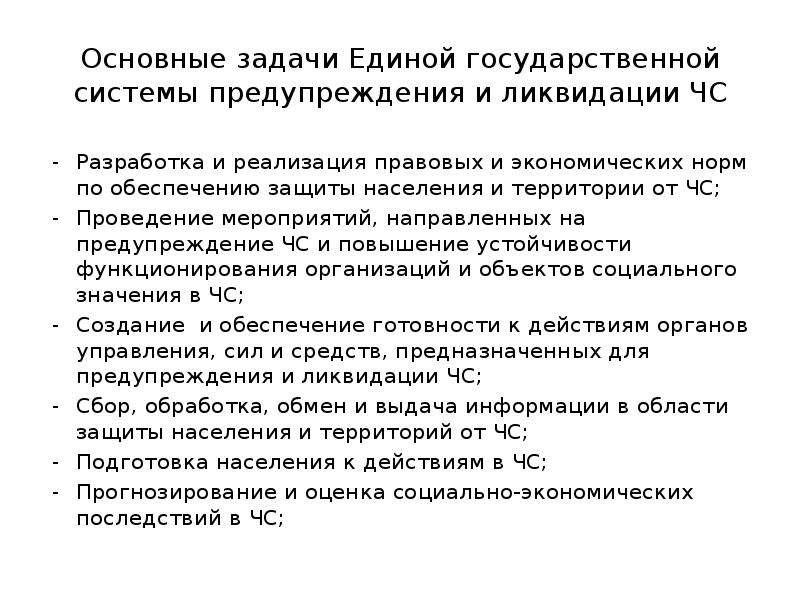 Основные задачи Единой государственной системы предупреждения и ликвидации ЧС Разработка и реализаци