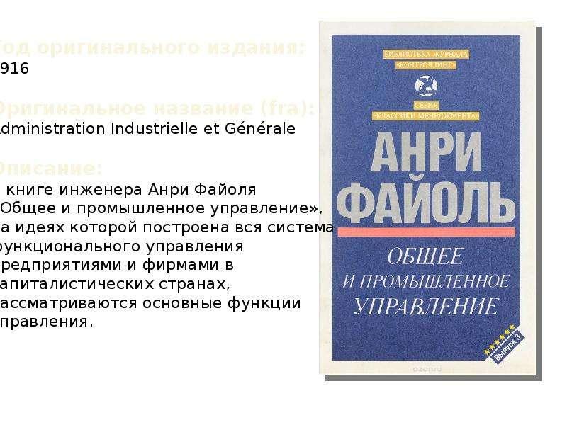 Анри Файоль. «Общее и промышленное управление»