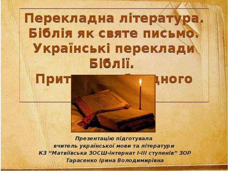 Біблія як святе письмо. Українські переклади Біблії. Притча про блудного сина