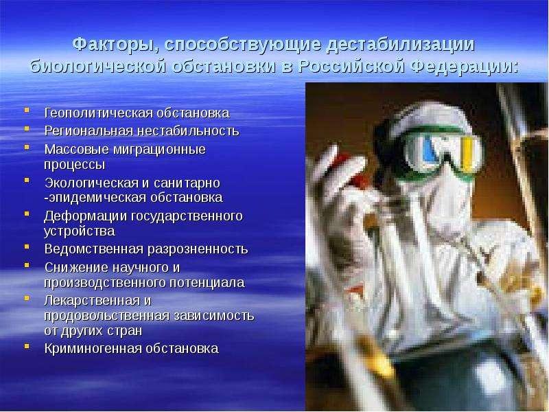 Факторы, способствующие дестабилизации биологической обстановки в Российской Федерации: Геополитичес