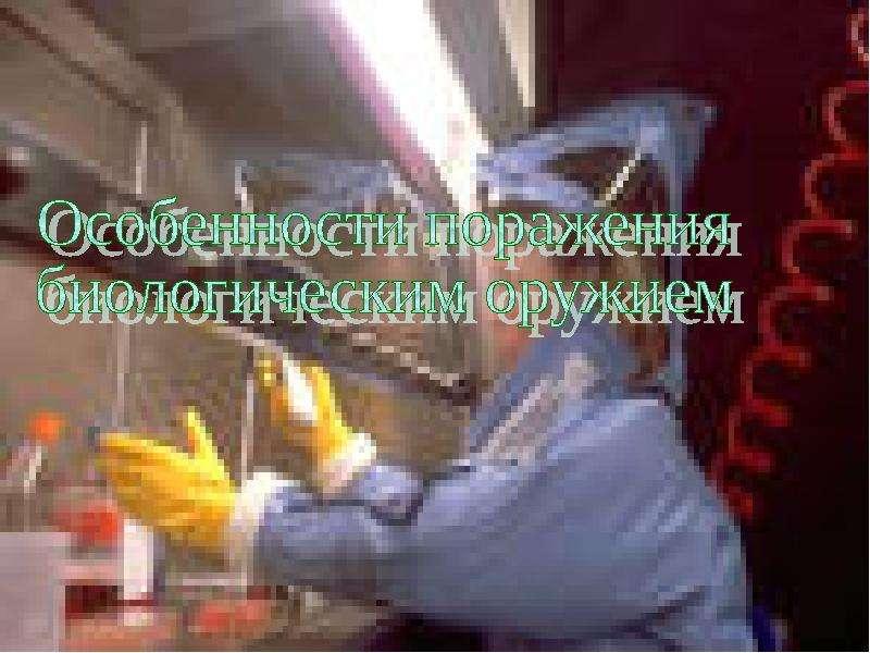 Биотерроризм. Биологичекое оружие, слайд 6