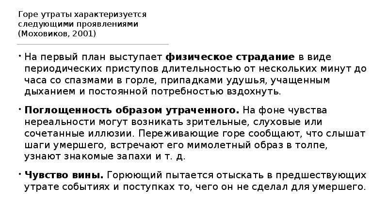 Горе утраты характеризуется следующими проявлениями (Моховиков, 2001) На первый план выступает физич