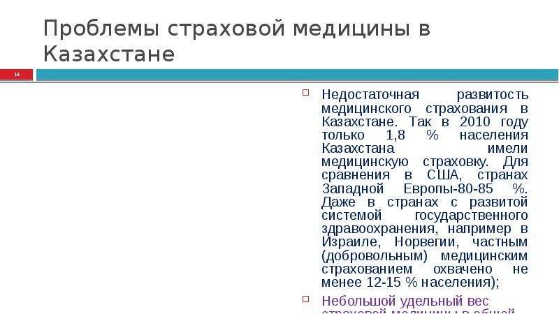 Проблемы страховой медицины в Казахстане Недостаточная развитость медицинского страхования в Казахст