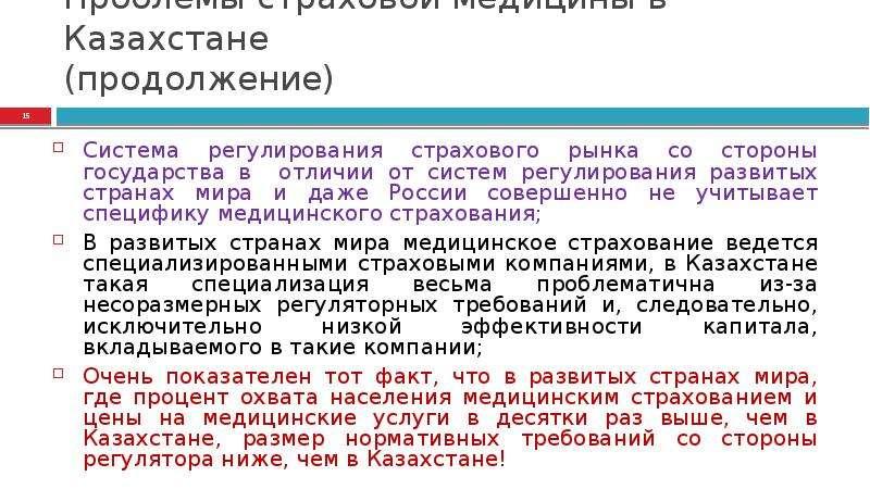 Проблемы страховой медицины в Казахстане (продолжение) Система регулирования страхового рынка со сто