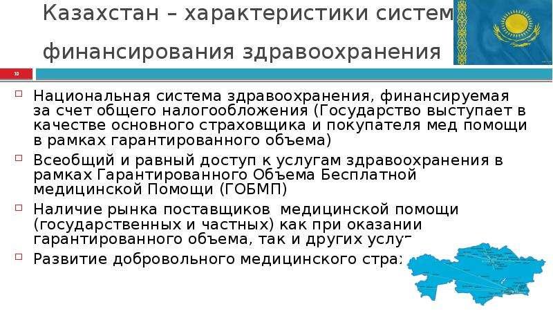 Казахстан – характеристики системы финансирования здравоохранения Национальная система здравоохранен