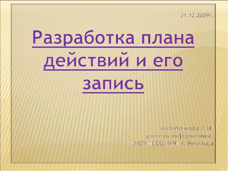 Презентация Разработка плана действий и его запись