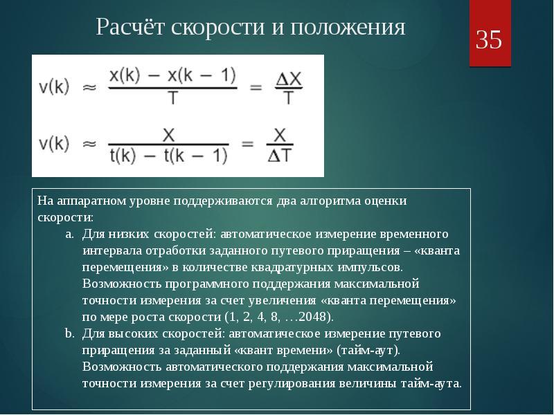 Расчёт скорости и положения