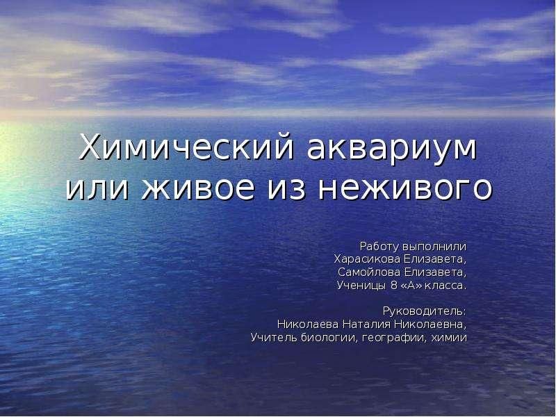 Презентация Химический аквариум или живое из неживого