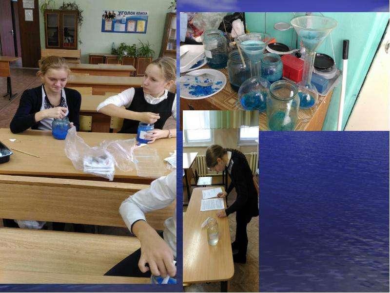 Химический аквариум или живое из неживого, слайд 12