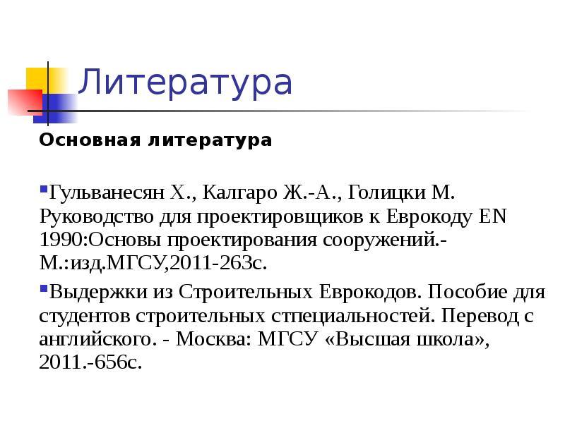 Литература Основная литература Гульванесян Х. , Калгаро Ж. -А. , Голицки М. Руководство для проектир