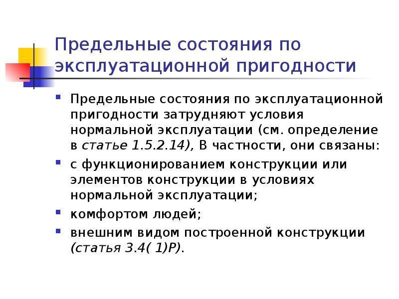 Предельные состояния по эксплуатационной пригодности Предельные состояния по эксплуатационной пригод