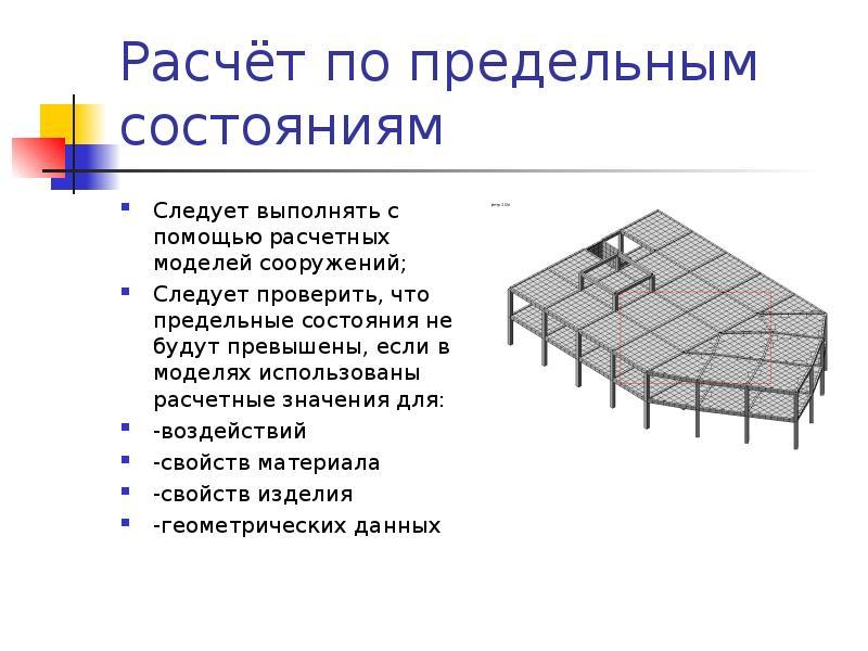 Расчёт по предельным состояниям Следует выполнять с помощью расчетных моделей сооружений; Следует пр