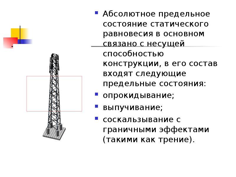 Абсолютное предельное состояние статического равновесия в основном связано с несущей способностью ко