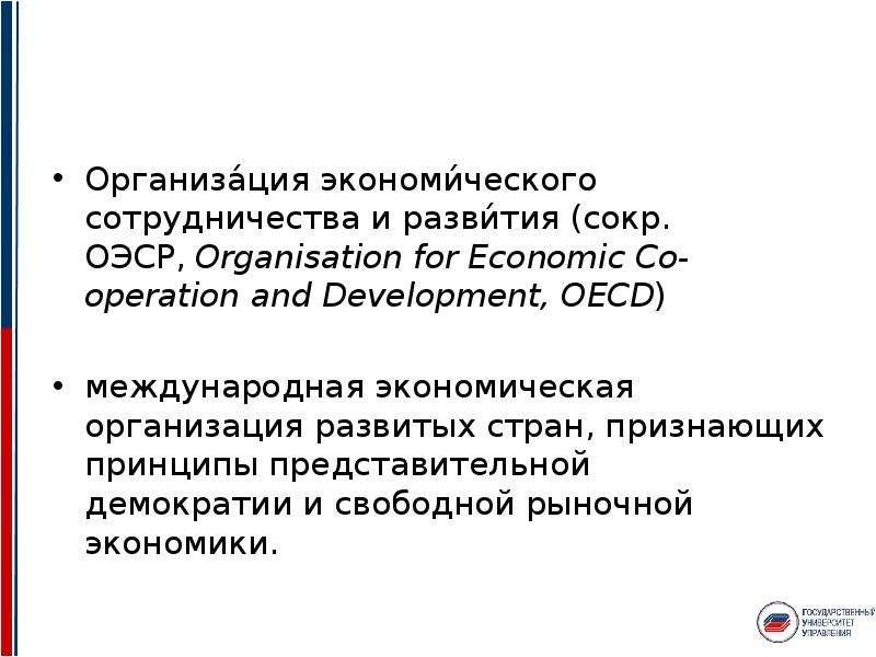 Организа́ция экономи́ческого сотрудничества и разви́тия (сокр. ОЭСР, Organisation for Economic Co-op