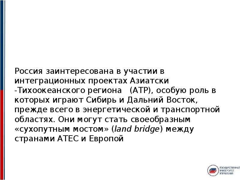 Россия заинтересована в участии в интеграционных проектах Азиатски -Тихоокеанского региона (АТР), ос