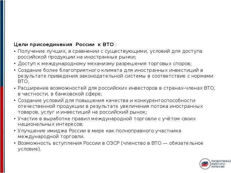 Цели присоединения России к ВТО : Цели присоединения России к ВТО : Получение лучших, в сравнении с