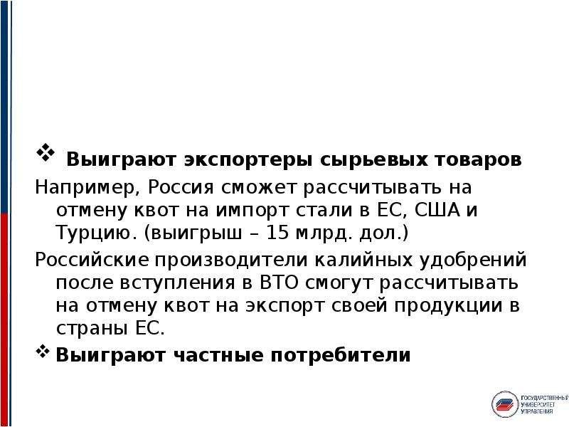 Выиграют экспортеры сырьевых товаров Выиграют экспортеры сырьевых товаров Например, Россия сможет ра