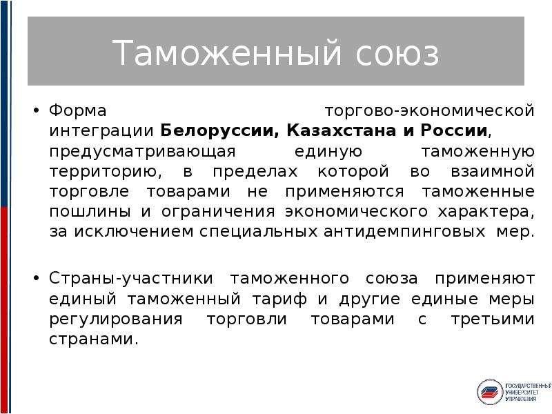 Таможенный союз Форма торгово-экономической интеграции Белоруссии, Казахстана и России, предусматрив